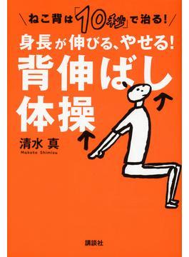 身長が伸びる、やせる!背伸ばし体操 ねこ背は「10秒」で治る!(講談社の実用BOOK)