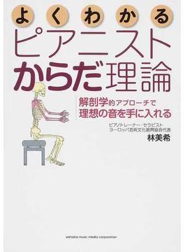 よくわかるピアニストからだ理論 解剖学的アプローチで理想の音を手に入れる