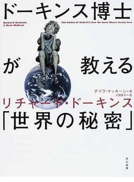 ドーキンス博士が教える「世界の秘密」