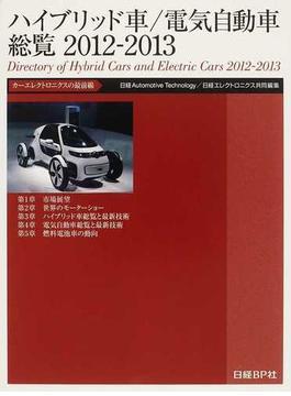 ハイブリッド車/電気自動車総覧 2012−2013