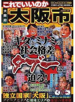 これでいいのか大阪府大阪市 キタとミナミの社会格差タブーに迫る!