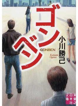 ゴンベン(実業之日本社文庫)
