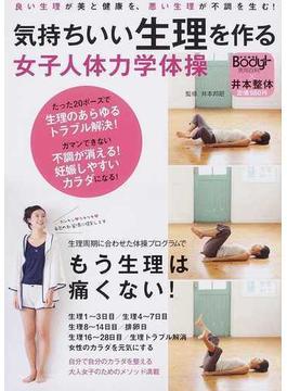 気持ちいい生理を作る女子人体力学体操 良い生理が美と健康を、悪い生理が不調を生む!