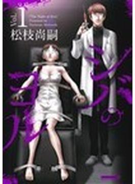 シバのヨル Vol.1 (マンサンコミックス)(マンサンコミックス)