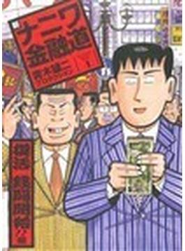 新ナニワ金融道 1 (SPA! comics)(SPA! comics)