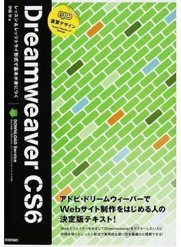 速習デザインDreamweaver CS6 レッスン&レッツトライ形式で基本が身につく