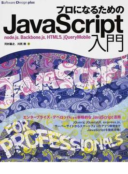 プロになるためのJavaScript入門 node.js,Backbone.js,HTML5,jQueryMobile(Software Design plus)