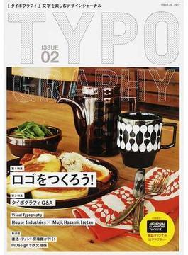 タイポグラフィ 文字を楽しむデザインジャーナル ISSUE02 特集ロゴをつくろう!