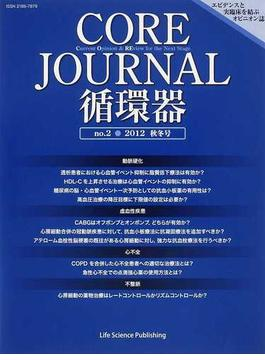CORE Journal循環器 no.2(2012秋冬号)