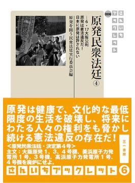 原発民衆法廷 4 6・17大阪公判 原発は憲法違反だ!日本に原発は許されない