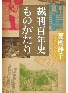 裁判百年史ものがたり(文春文庫)