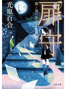 扉守 潮ノ道の旅人(文春文庫)