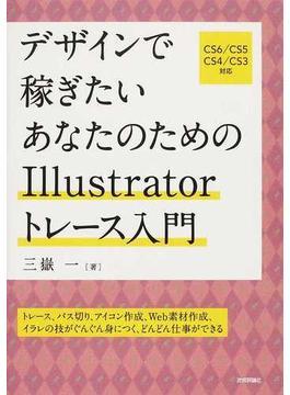 デザインで稼ぎたいあなたのためのIllustratorトレース入門