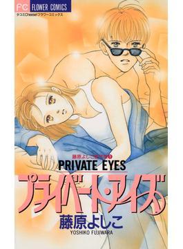 プライベート・アイズ(フラワーコミックス)