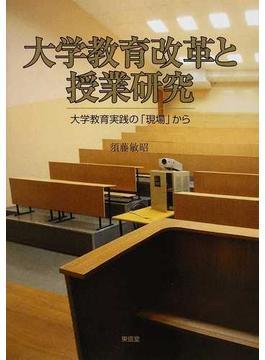大学教育改革と授業研究 大学教育実践の「現場」から