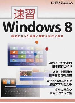 速習Windows8 様変わりした画面と機能を自在に操作