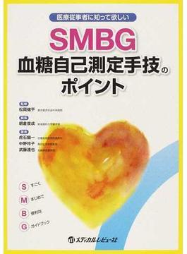 SMBG血糖自己測定手技のポイント 医療従事者に知って欲しい