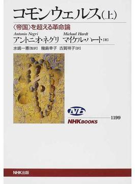 コモンウェルス 〈帝国〉を超える革命論 上(NHKブックス)