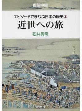 エピソードでまなぶ日本の歴史 授業中継 3 近世への旅