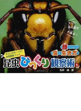 昆虫びっくり観察術 すごいのみーっけ!自然観察ブック 1 顔からみえる虫の生き方