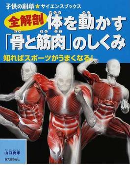 全解剖 体を動かす「骨と筋肉」のしくみ 知ればスポーツがうまくなる!(子供の科学★サイエンスブックス)