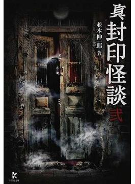真封印怪談 2(竹書房文庫)