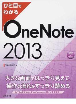 ひと目でわかるOneNote 2013