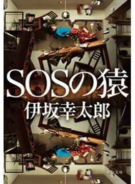 SOSの猿(中公文庫)