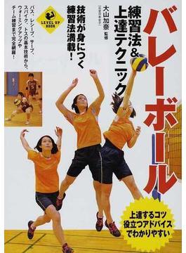 バレーボール練習法&上達テクニック(LEVEL UP BOOK)