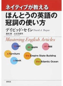 ネイティブが教えるほんとうの英語の冠詞の使い方