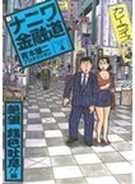 新ナニワ金融道 4 (SPA! comics)(SPA! comics)