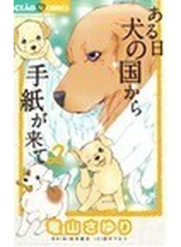 ある日犬の国から手紙が来て 2 (ちゃおコミックス)(ちゃおコミックス)