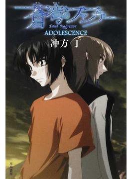 蒼穹のファフナー ADOLESCENCE(ハヤカワ文庫 JA)