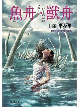 魚舟・獣舟(光文社文庫)