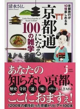 京都通になる100の雑学 京都旅行が10倍楽しめる本(じっぴコンパクト新書)