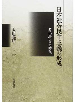 日本社会民主主義の形成 片山潜とその時代