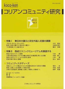 コリアンコミュニティ研究 Vol.3(2012)