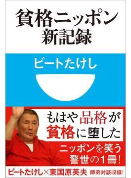 貧格ニッポン新記録(小学館101新書)(小学館101新書)