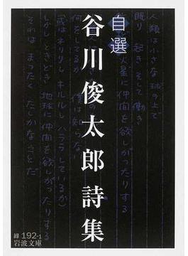 自選谷川俊太郎詩集(岩波文庫)