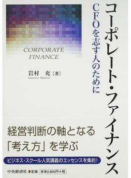 コーポレート・ファイナンス CFOを志す人のために
