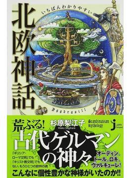 いちばんわかりやすい北欧神話(じっぴコンパクト新書)
