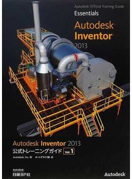 Autodesk Inventor 2013公式トレーニングガイド Vol.1