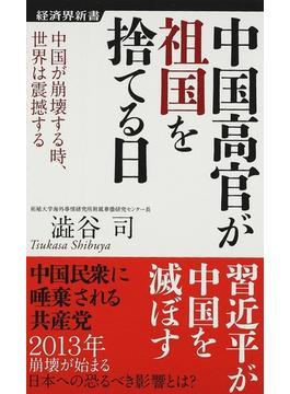 中国高官が祖国を捨てる日 中国が崩壊する時、世界は震撼する(経済界新書)