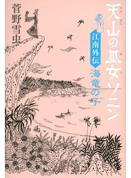 天山の巫女ソニン 江南外伝 海竜の子