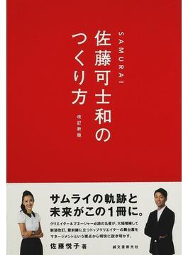 SAMURAI佐藤可士和のつくり方 改訂新版