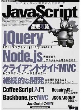 JavaScript徹底攻略 jQuery|Node.js|クライアントサイドMVC|CoffeeScript|Backbone.js