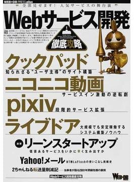Webサービス開発徹底攻略 vol.1 クックパッド|ニコニコ動画|pixiv|ライブドア|リーンスタートアップ