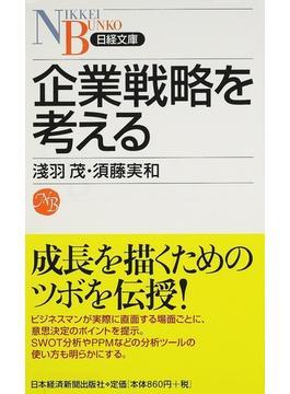 企業戦略を考える(日経文庫)