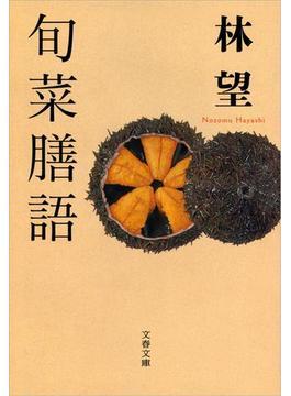 旬菜膳語(文春文庫)