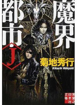 魔界都市〈J〉(実業之日本社文庫)